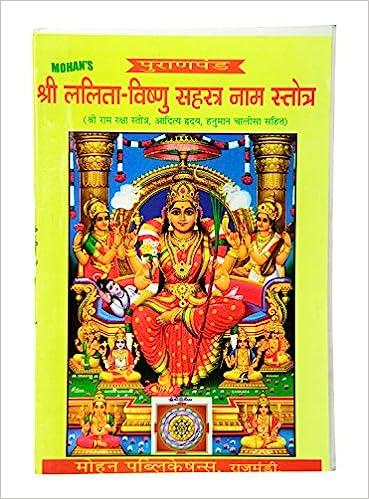 Vishnu Sahasranama Kannada Pdf