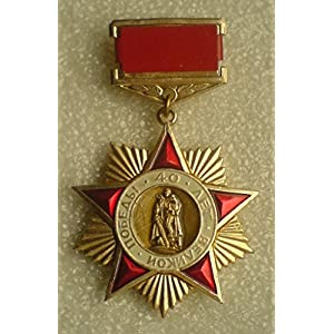 40 Years of the Victory in WW II USSR Soviet Union Russian Pin Badge