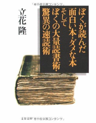 ぼくが読んだ面白い本・ダメな本 そしてぼくの大量読書術・驚異の速読術 (文春文庫)