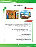 ICO Learn Arabic Textbook: Level 9, Part 2 [Paperback]