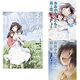おおかみこどもの雨と雪 [コミック] 全3巻 新品セット