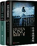 斯蒂芬·金经典著作:肖申克的救赎+绿里(套装共2册)