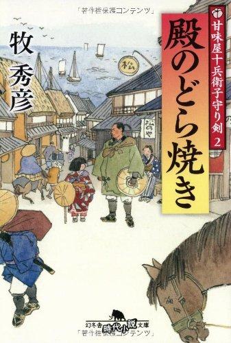 甘味屋十兵衛子守り剣2 殿のどら焼き (幻冬舎時代小説文庫)