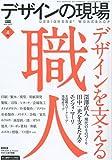 デザインの現場 2010年 04月号 [雑誌]