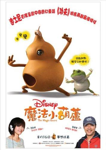 The Secret of the Magic Gourd Movie Poster (27 x 40 Inches - 69cm x 102cm) (2007) Hong Kong -(Peisi Chen)(Aaron Michael Drozin)(Drake Johnston)(Ching Wan Lau)(Gigi Leung)(Qilong Zhu)