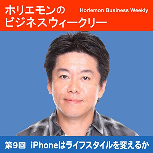 ホリエモンのビジネスウィークリーVOL.9 iPhoneはライフスタイルを変えるか
