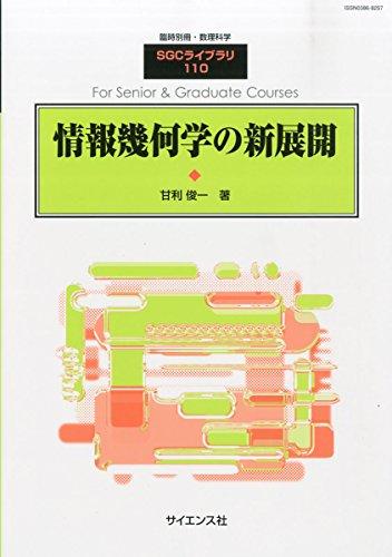 別冊数理科学 情報幾何学の新展開 2014年 08月号 [雑誌]