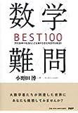 数学難問BEST100