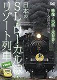 シンフォレストDVD 日本のSL・ローカル線・リゾート列車 & More ~映像と汽笛と走行音で愉しむ鉄道の世界~