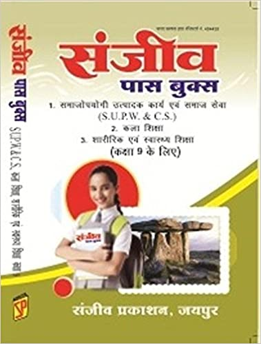 Amazon in: Buy Sanjiv Passbook Social Science Class 11th For