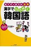 当てずっぽうの法則 漢字でひらめく韓国語 (リー先生の日本人のための韓国語レッスンシリーズ)