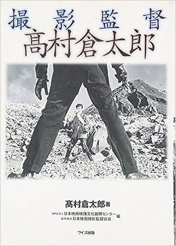 撮影監督高村倉太郎 | 高村 倉太...