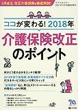 ケアマネジャー 2017年7月号臨時増刊