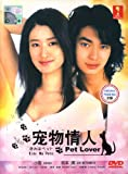 Pet Lover / Kimi wa Petto Japanese Tv Drama with English Sub (Boxset) NTSC All Region