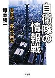 「自衛隊の情報戦」塚本 勝一