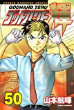 God Hand Teru (50) (Shonen Magazine Comics) (2010) ISBN: 4063842312 [Japanese Import]