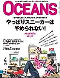 OCEANS 2019年4月号