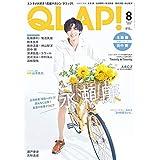 QLAP! 2020年8月号