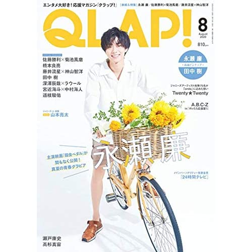 QLAP! 2020年8月号 表紙画像