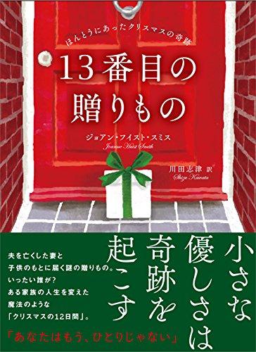 13番目の贈りもの (ほんとうにあったクリスマスの奇跡)