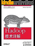 "Hadoop技术详解(异步图书) (Hadoop技术详解(""十二五""国家重点图书出版规划项目))"