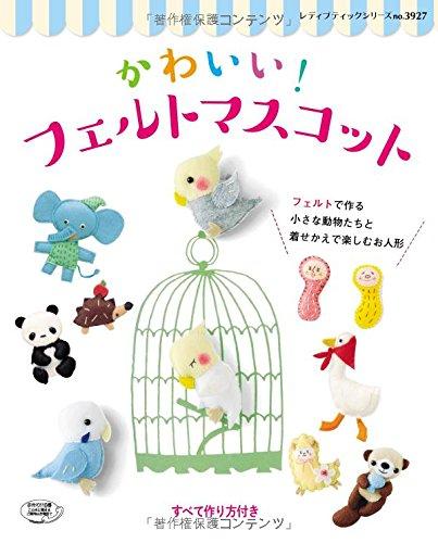 - Japanese Craft Book ~ Kawaii Felt Mascots (Lady Boutique Series No. 3927 [JAPANESE EDITION]