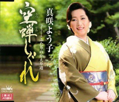 Utsu Semi Shigure/Futari No Kaeri Mi by Yoko Masaki (2012-02-29)