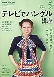 NHKテレビテレビでハングル講座 2018年 05 月号 [雑誌]