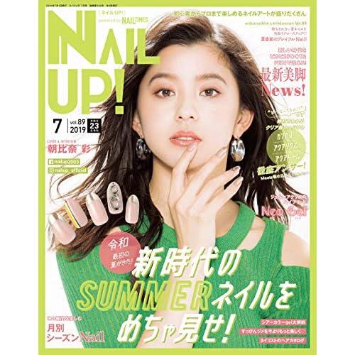 NAIL UP 2019年7月号 表紙画像