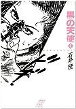黒の天使 (1) (石井隆コレクション (1))