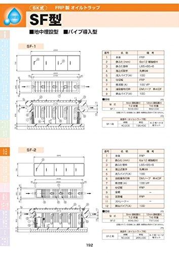 FRP製オイルトラップ SF型 SF-4 6mm鋼板蓋付 6mm鋼板蓋付  B071ZL6MLN