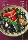 くり返し作りたい一生もの野菜レシピ