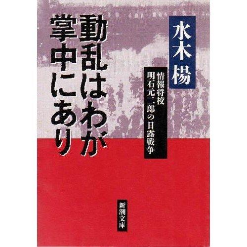 動乱はわが掌中にあり―情報将校明石元二郎の日露戦争 (新潮文庫)