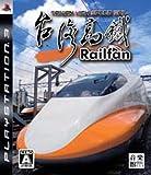 Railfan: Taiwan High Speed Rail [Japan Import]