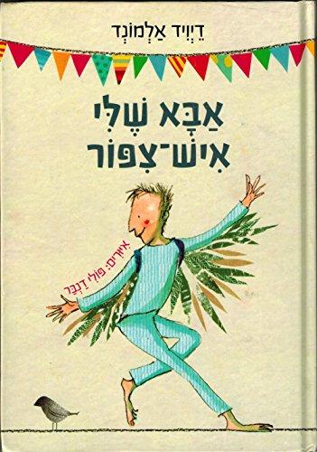 Abba Shelly Ish Tzipor(my Dads a Birdman) (Hebrew Edition)(Im Nekudot) David Almond