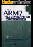 ARM7嵌入式系统设计与仿真——基于Proteus、Keil 与IAR