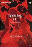ウィザードリィ エクス ~前線の学府~ 公式コンプリートガイド (The PlayStation2 BOOKS)
