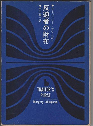 反逆者の財布 (1962年) (創元推理文庫)