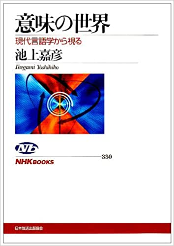 World of meaning - View from the Modern Languages ??(NHK Books 330