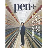 ペンプラス メイド・イン・ジャパンを世界へ 小さい表紙画像