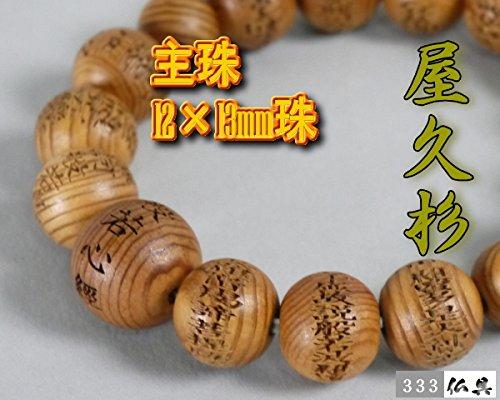 【ノーブランド品】 屋久杉 12mm 数珠 ブレスレット 般若心経彫  腕輪念珠 B00TDN33A412mm 4分珠