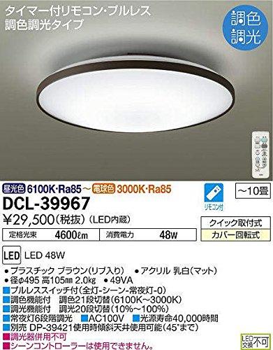 大光電機(DAIKO) LED調色シーリング (LED内蔵) LED 48W 昼光色~電球色 6100K~3000K DCL-39967 B01FS477X0 ブラウン(リブ入り) 10