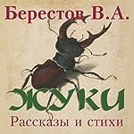 Berestov: Rasskazy i stihi | Vladimir Berestov