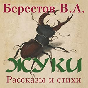 Berestov Audiobook
