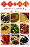 北京で「満福」―普通がおいしい。本場の中華!