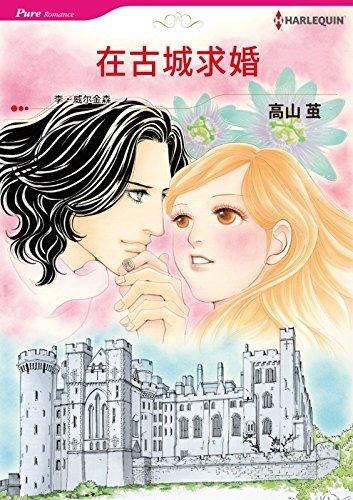 Amazon Harlequin Comics Chinese Edition EBook LEE WILKINSON Kindle Store
