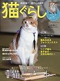 猫ぐらし 2017年 06 月号 [雑誌]