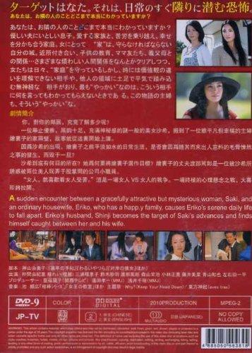 2011 Japanese Drama : Utsukushii Rinjin w/ English Subtitle