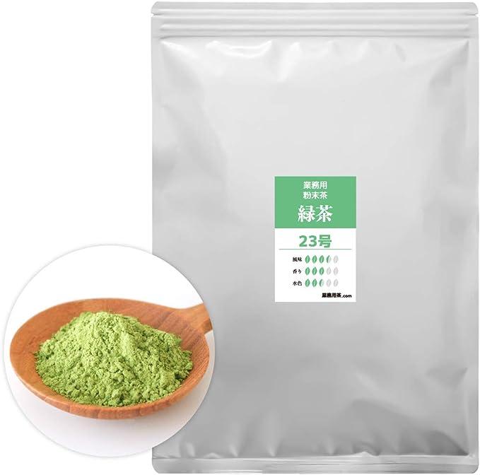 粉末緑茶 1kg カテキン 粉末 静岡茶 飲料用 加工用対応 業務用(粉末緑茶23号)