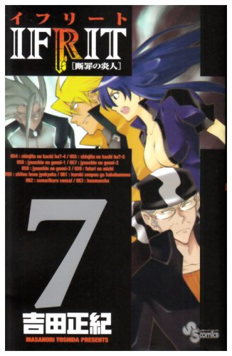 Ifrit 7 - flame people of conviction (Shonen Sunday Comics) (2008) ISBN: 4091214681 [Japanese Import]